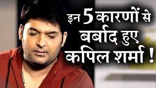 Video 5 Reason ! Why Kapil Sharma has  stopped getting people's Love ? MP3, 3GP, MP4, WEBM, AVI, FLV Juli 2018