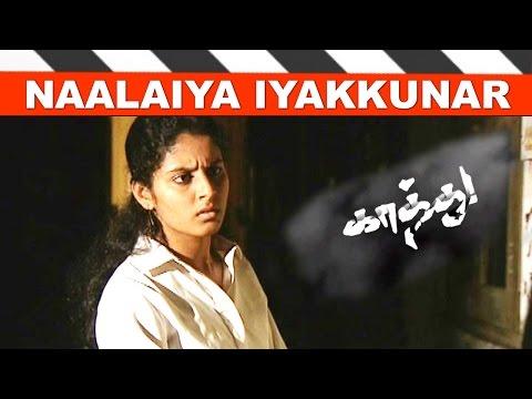 Naalaiya Iyakkunar   Kaathu