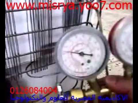 تعليم شحن الثلاجه - YouTube.mp4