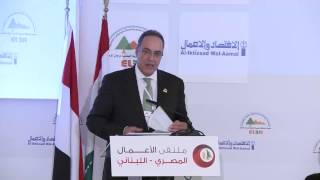 Eng. Fathallah Fathallah, during Egypt-Lebanese Business Forum