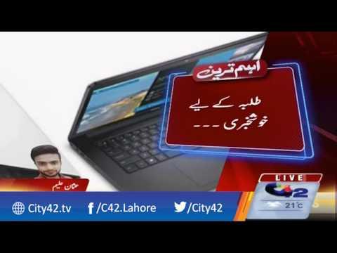 وزیر اعلٰی پنجاب لیپ ٹاپ سکیم کا چوتھا فیز تیار کر لیا گیا