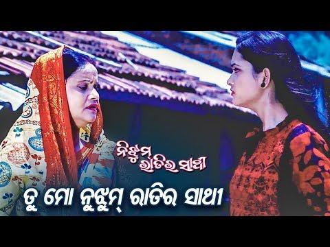 Video Best Film Scene - Tu Mo Nijhum Raatira Saathi | New Odia Film - Nijhum Ratira Sathi | Sidharth TV download in MP3, 3GP, MP4, WEBM, AVI, FLV January 2017