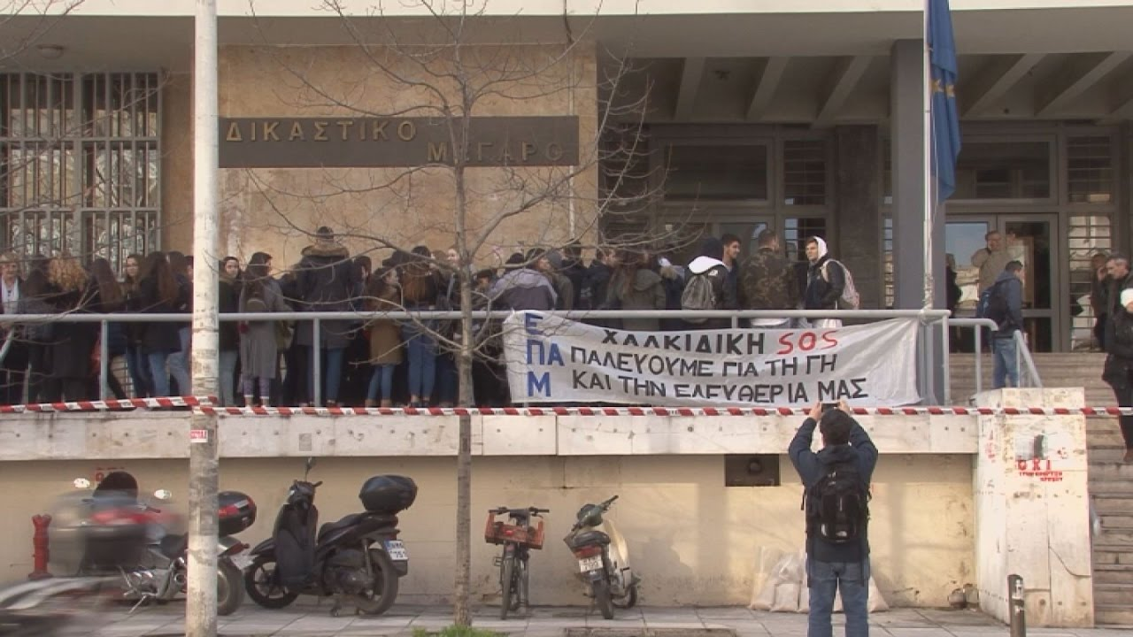 Συγκέντρωση συμπαράστασης στους 21 κατηγορούμενους στη δίκη των Σκουριών