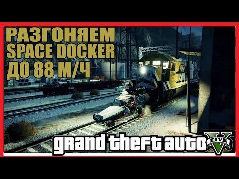 GTA 5 - РАЗГОНЯЕМ SPACE DOCKER до 88 миль/час [Путешествие во времени]