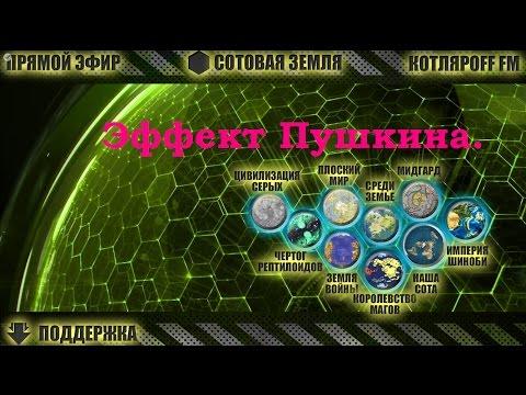 КОТЛЯРOFF FM: Эффект Пушкина.