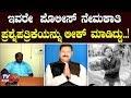 Download Lagu Police recruitment question paper Leakgate.. Cops arrest kingpins.! | TV5 Kannada Mp3 Free
