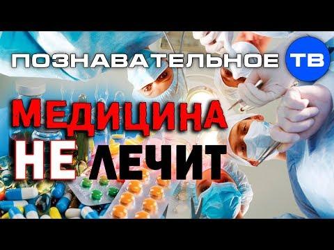 Медицина не лечит (Познавательное ТВ Артём Войтенков) - DomaVideo.Ru
