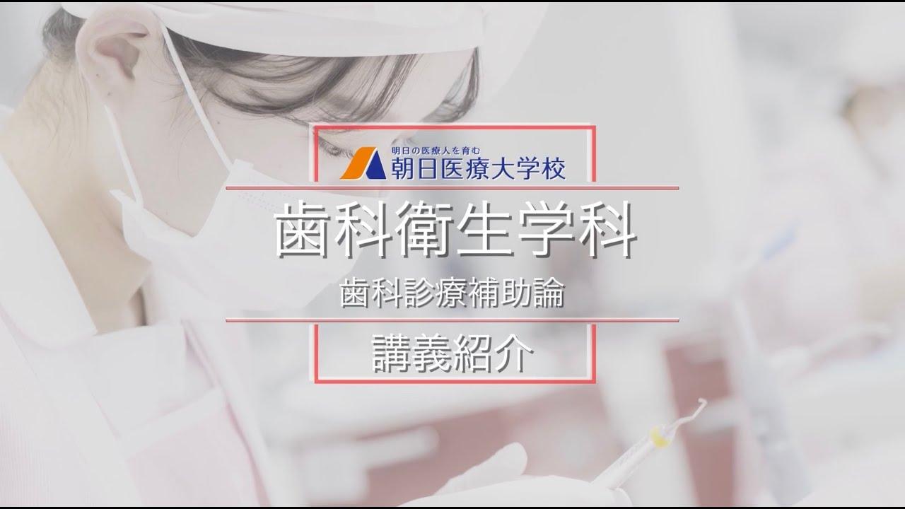 歯科衛生学科 講義紹介 歯科診療補助論