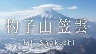 空撮 杓子山から見た富士山と笠雲 | Mt. Fuji from Mt. Shakushi