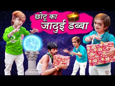 CHOTU KA JADUI DABBA | छोटू का जादुई डब्बा | Khandesh Hindi Comedy | Chotu Dada Comedy Video