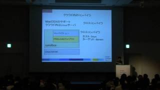 GDD 2011 Japan: Chromium 開発を支えるクラウドの技術Googleクラウドコンパイラ