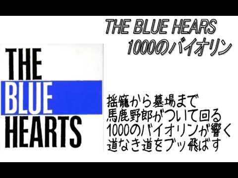 13 1001のバイオリン THE BLUE HEARTS