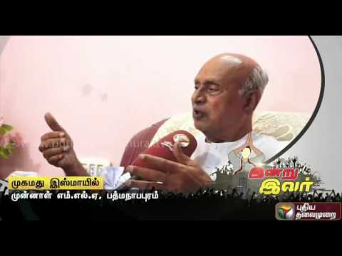 Indru-Ivar-Exclusive-Interview-with-former-MLA-Mohamed-Ismail