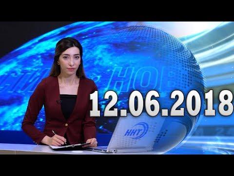Новости Дагестан за 12.06.2018 год - DomaVideo.Ru