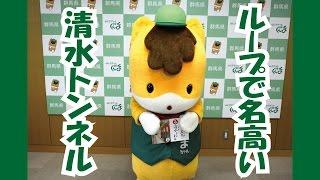 ぐんまちゃんが紹介する「上毛かるた」動画  ~「る」ループで名高い 清水トンネル~