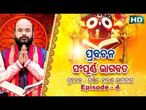 Video Prabachana - Sampurna Bhagabata || Episode - 4 || ପ୍ରବଚନ - ସମ୍ପୂର୍ଣ୍ଣ ଭାଗବତ || ପଣ୍ଡିତ ଚାରଣ ରାମଦାସ download in MP3, 3GP, MP4, WEBM, AVI, FLV January 2017