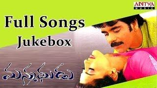 Manmadhudu Telugu Movie || Full Songs Jukebox || Nagarjuna, Sonali Bindre