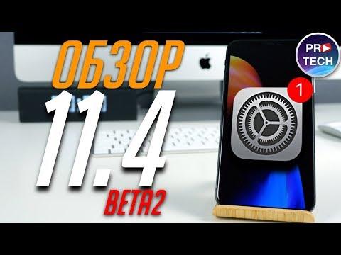 Обзор iOS 11.4 beta 2. Свежие обои. Новые функции. Скорость работы | ProTech