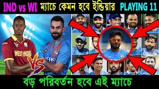 India Vs West Indies | Match 34 - Jun 27 | Indian Team Playing 11 | World Cup 2019