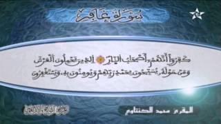 HD تلاوة عطرة للمقرئ محمد الكنتاوي الحزب 47
