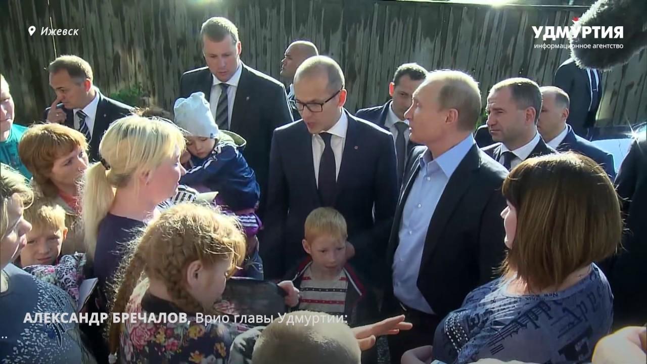 Владимир Путин подарил жительнице Ижевска путевку в Сочи