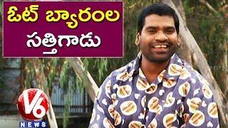 Bithiri Sathi Satirical Conversation Over Votes Bargain In AP Elections