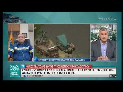 Αποκλειστικό: Ο Μάρκος Τράγκολας στον Σπύρο Χαριτάτο για τα θύματα του «Ορέστη» | 06/06/19 | ΕΡΤ