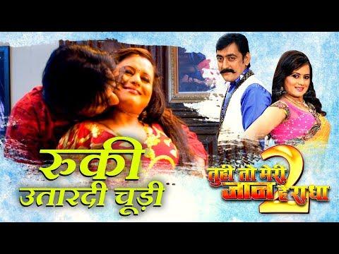 Bhojpuri HD video song Ruki Utradi Chudi from movie Tu Hi To Meri Jaan Hai Radha 2