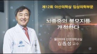 [제12회 아산의학상 임상의학부문] 뇌졸중의 불모지를 개척하다_아산사회복지재단 미리보기