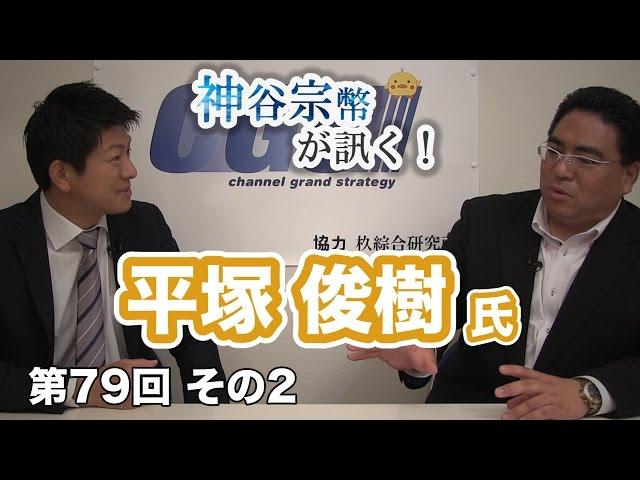 違法じゃなければ何をしても良い? 〜コンプライアンスが日本を弱体化!?〜【CGS 神谷宗幣 平塚俊樹 第79回-2】