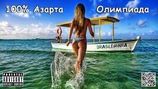 100% Азарта - Олимпиада
