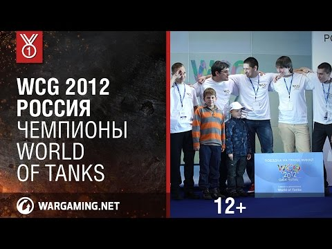 WCG 2012 Россия. Чемпионы World of Tanks