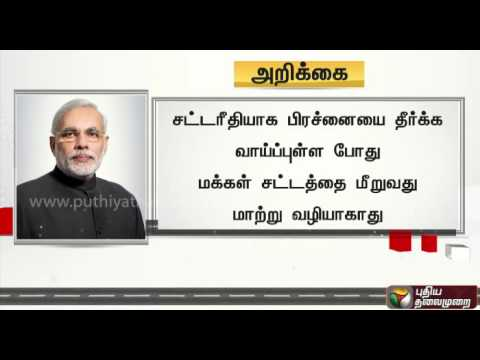 PM-Modi-appeals-for-peace-in-TN-and-Karnataka-over-Cauvery-issue
