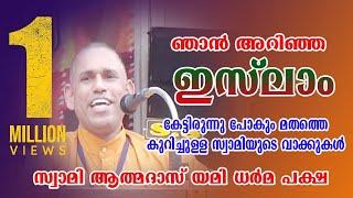 Video ഞാൻ അറിഞ്ഞ ഇസ്ലാം -സ്വാമി ആത്മദാസ് യമി ധർമ്മ പക്ഷ പ്രഭാഷണം- Swami Athmadas Yami Paksha Speech MP3, 3GP, MP4, WEBM, AVI, FLV Mei 2019