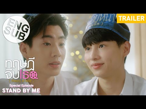 """[Trailer] ทฤษฎีจีบเธอ Theory of Love : Special Episode """"Stand By Me"""" [Eng Sub]"""