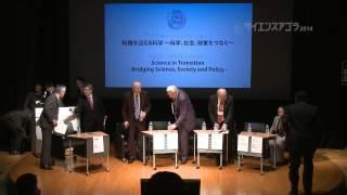 サイエンスアゴラ2014 キーノートセッション2:転機を迎える科学 ~科学、社会、政策をつなぐ~