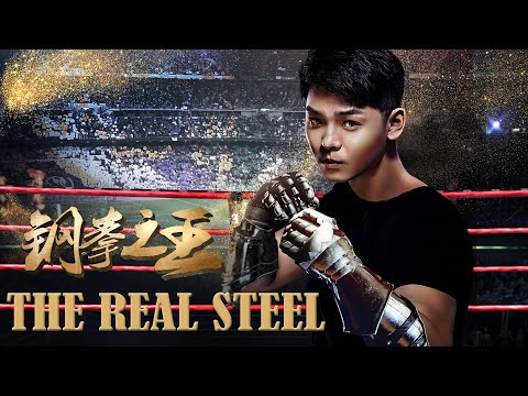 电影 2020 New Movie | 钢拳之王 The Real Steel | 动作片 Action film, Full Movie 1080P