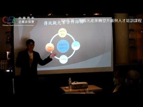 【精華】旅宿業、旅行業者結合資源共創雙贏-中洲科大景觀系劉宗光副教授