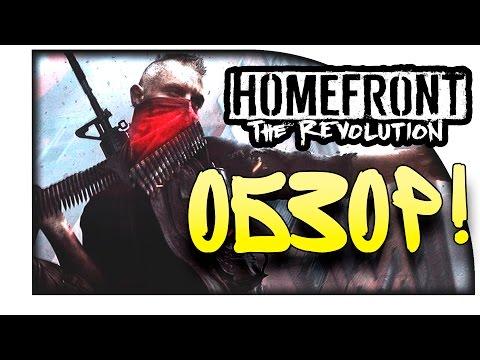 Homefront The Revolution - Обзор и Первый Взгляд от Шиморо!