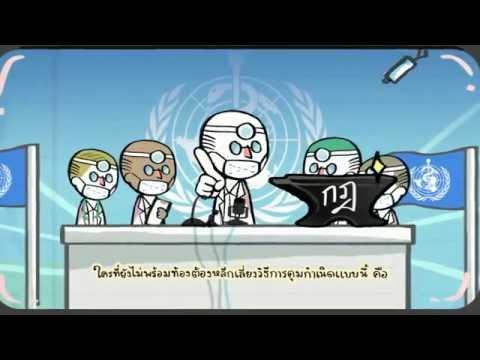DEATH JOKE ตลกน่าตาย ตอน แม่ตั้งครรภ์  พูดคุย-ถามปัญหาข้อข้องใจอื่นๆ ได้ที่ talkaboutsex.thaihealth.or.th สายด่วนปรึกษาเอดส์และท้องไม่พร้อม โทร 1663  เซ็กซ์ (ไม่ลับ) กับห้องน้ำ : ถามมา-ตอบไป ห่างไกลโรคทางเพศ คลิก http://www.thaihealthcenter.org/exhibitions/presex  ผลิตโดย บริษัท ไอเดียโกรว์ จำกัด  สนับสนุนโดย สสส.