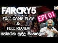 FARCRY 5 FULL GAMEPLAY AND REVIEW(sinhala) EPI 01 -: JONtY-SL Gaming