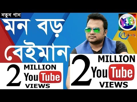 Download Mon Boro Beiman by F A Sumon | F A Sumon New Bangla music video 2017 | KB Multimedia HD Mp4 3GP Video and MP3
