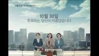 10.30. 재보궐선거 홍보 TV CF  영상 캡쳐화면