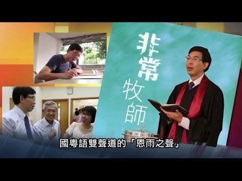 電視節目TV1308 非常牧師 (HD 粵語) (亞洲系列)
