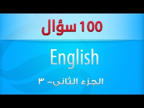 English - Revison| part 2