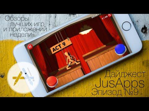 Обзор лучших игр и приложений. Дайджест AppStore: JusApps. Эпизод 9