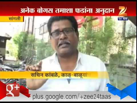 Video Sangli : Kalu Balu Tamasha Not Getting Aid For Traditional Tamasha download in MP3, 3GP, MP4, WEBM, AVI, FLV January 2017