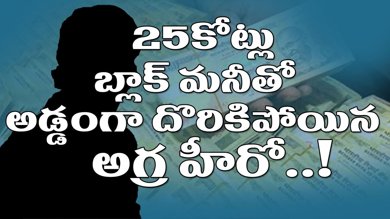Tollywood Top Hero Caught on Black Money Scam with 25 Crore