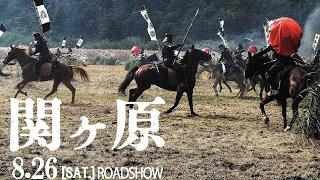 Nonton  Trailer  Sekigahara  Movie 2017  Film Subtitle Indonesia Streaming Movie Download
