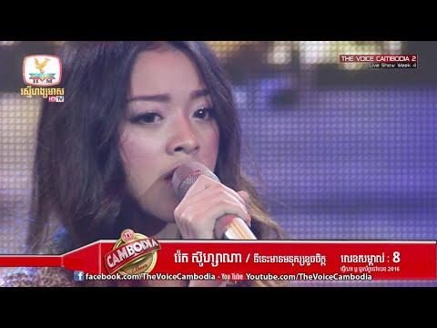 Reth Suzana, Tinih mean mnous khauchchett, The Voice Cambodia 2016